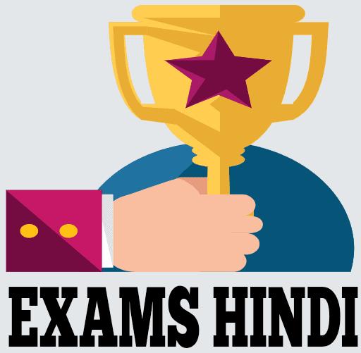 Examshindi
